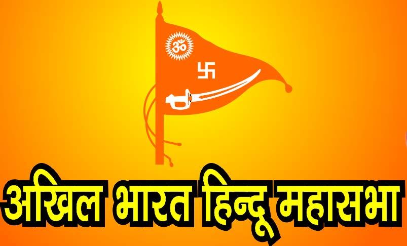 Akhil Bharatiya Hindu Mahasabha